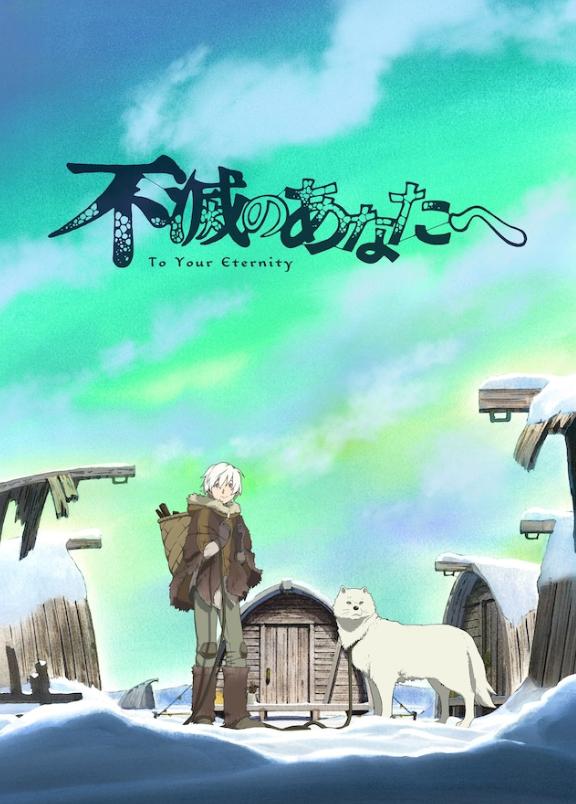 奇幻漫画《致不灭的你》TV动画预定10月开播