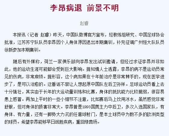 曝李昂因病退队怎么回事 26岁国脚李昂退出国家队