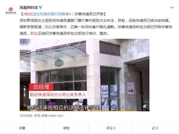 女子投诉快递员遭暴打 韵达:已开除涉事员工