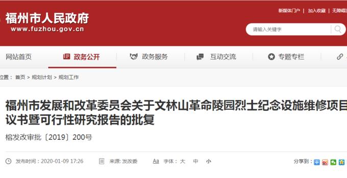 批復來了!福州文林山革命陵園烈士紀念設施擬重新維修