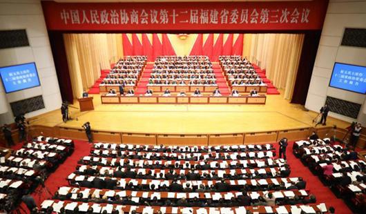 福建省政协十二届三次会议在福州开幕