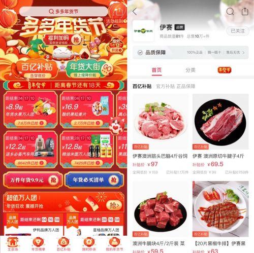 拼多多年货节联手龙头企业伊赛,推动海外牛肉国民新消费
