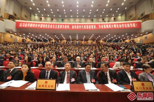 福建省十三屆人大三次會議開幕