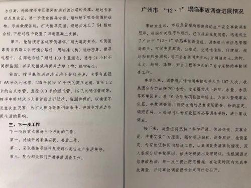 广州地陷搜寻细节最新进展 12·1广州地陷的原因是什么?