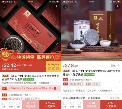 """福建安溪鐵觀音""""新品牌聯盟""""成立 拼多多助力茶產業數字化轉型"""