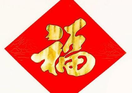 支付宝集五福高清福字图片汇总 2020能扫出敬业福、爱国福图片大全