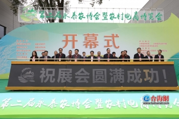 第二屆永泰農博會開幕 七大展區112家企業齊亮相
