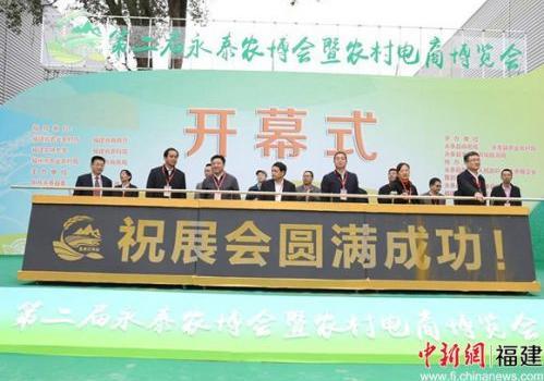 福州永泰:农博会电商助力消费扶贫