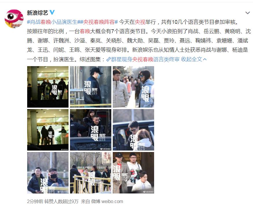 2020央視春晚節目單完整:謝娜肖戰演小品 張若昀和蔡明合作?