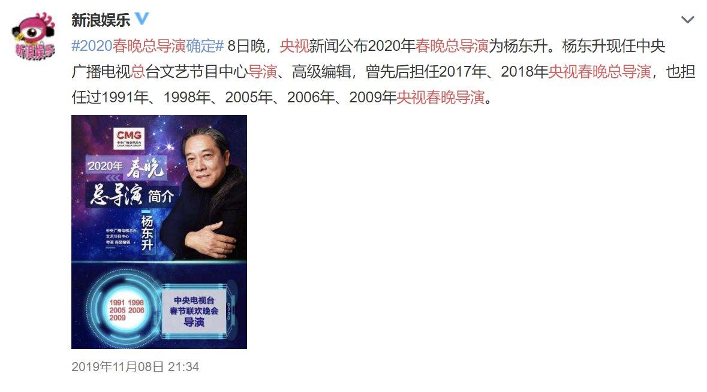 2020央视春晚节目单完整:谢娜肖战演小品 张若昀和蔡明合作?