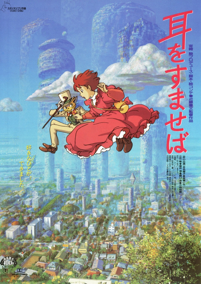 动漫名作《侧耳倾听》确定制作真人电影 9月18日正式上映