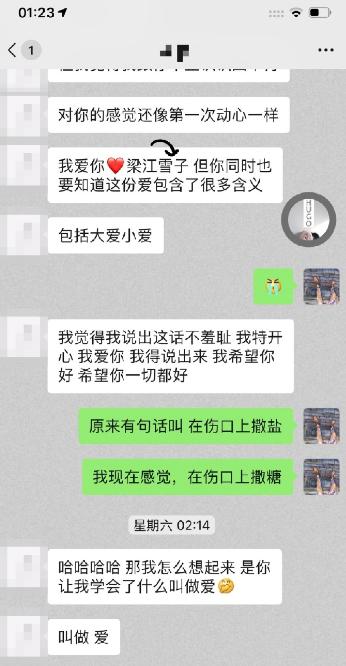 网曝郝云妻子出轨健身教练 调情记录曝光尺度大