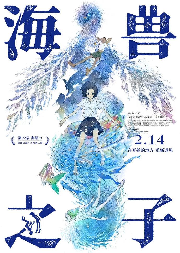 神仙陣容!《海獸之子》電影中國內地定檔2月14日