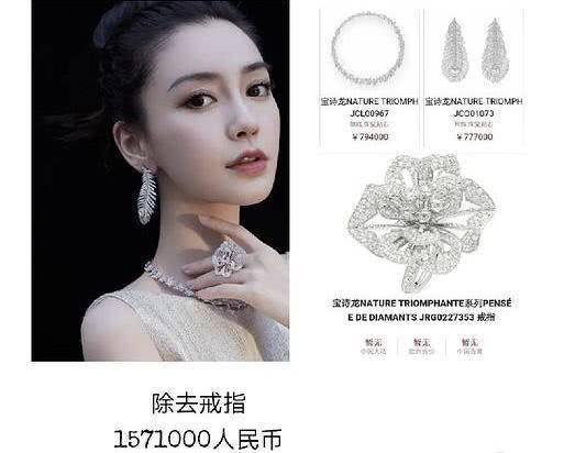 揭秘女星红毯配饰:刘亦菲超500万 杨幂耳环68万