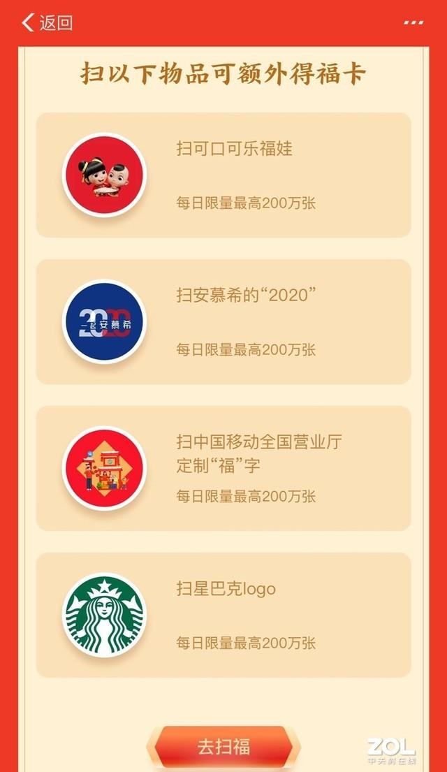 2020支付宝五福福字高清大图 集五福全家福敬业福扫福福字大全 (5)