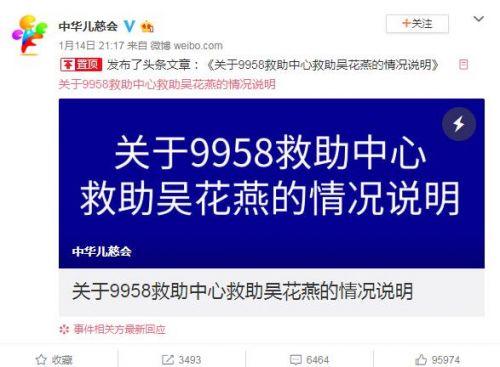 9958回应吴花燕事件说了什么?43斤女大学生获捐百万仅收到2万始末
