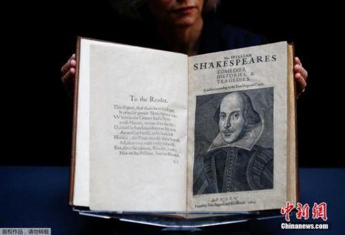近400年前的莎翁珍贵合集将拍卖 估价数百万美元