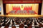 福建省政協十二屆三次會議閉幕