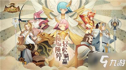 《剑与远征》春节最新兑换码是什么 春节最新兑换码介绍