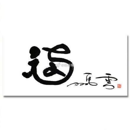 马云的福字必出敬业福!隐藏福安慕希可口可乐扫福攻略(4)