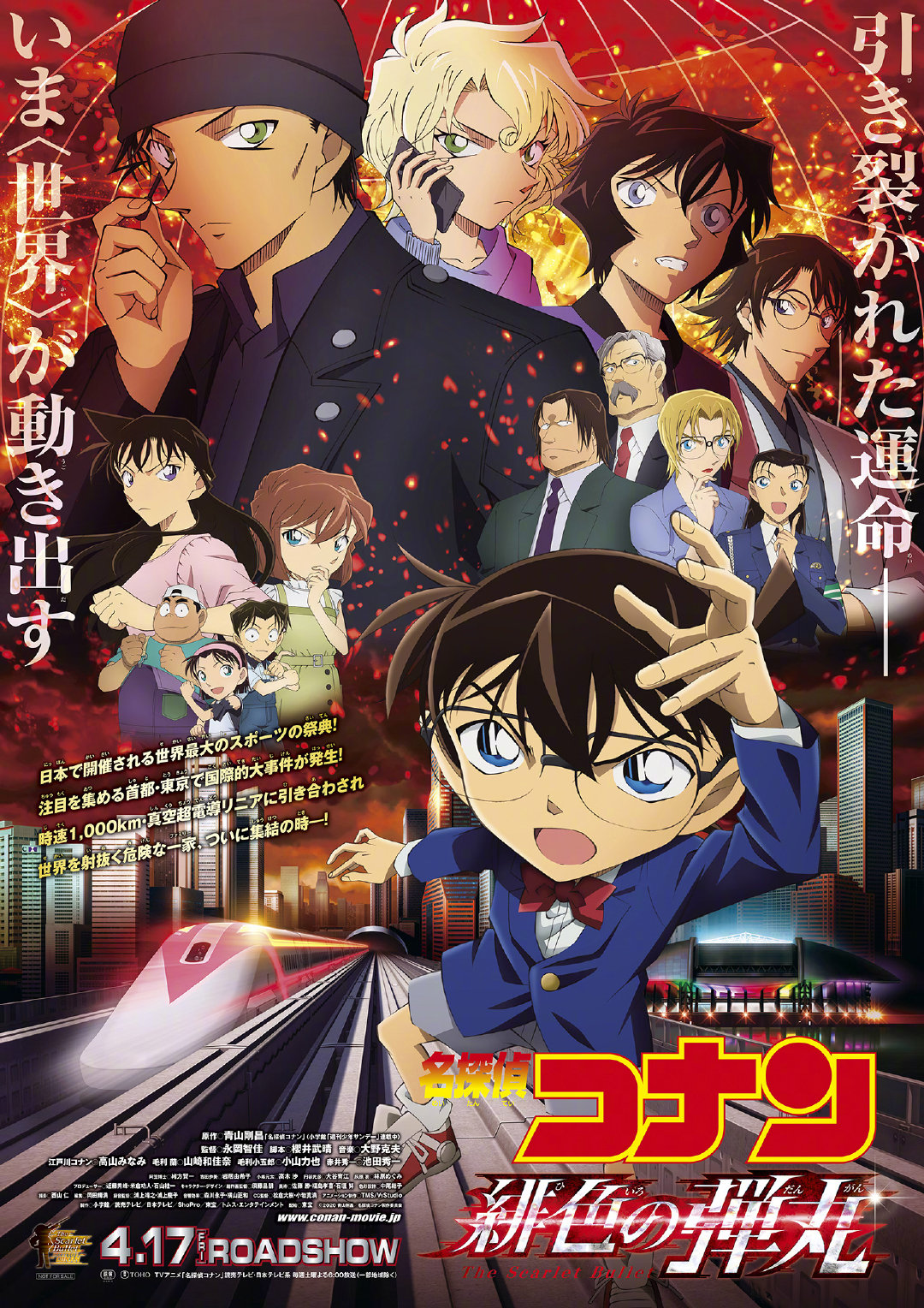 《名偵探柯南:緋色的彈丸》海報 4月17日上映
