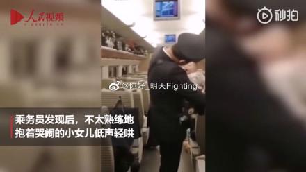 男乘务员抱起哭闹女婴哄她入睡怎么回事?网友看完直呼太暖心了