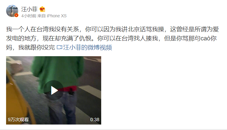 汪小菲臺灣街頭與陌生男子吵架 曬視頻后秒刪