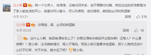 汪小菲台湾街头与陌生男子吵架 晒视频后秒删