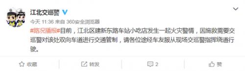 重庆江北一临街小吃店起火现场图曝光 重庆一临街小吃店起火最新消息