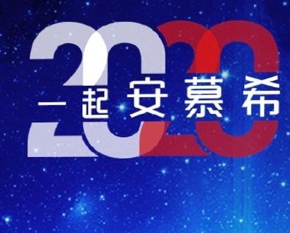 安慕希2020图片扫福 支付宝2020一起安慕希扫福集福