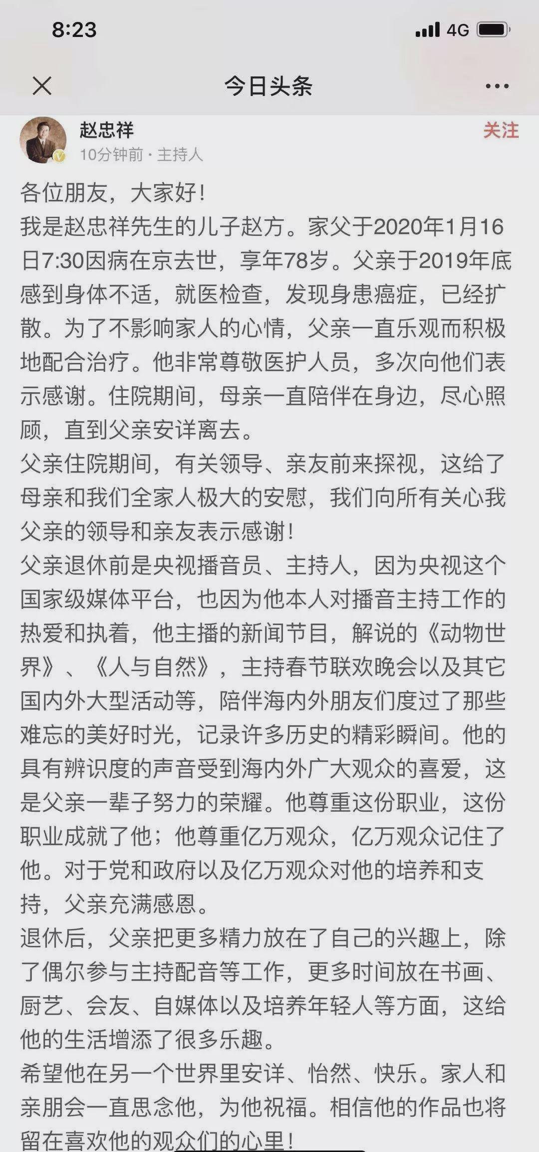 赵忠祥去世原因是什么 赵忠祥个人资料生前事迹 赵忠祥去世网友们炸了