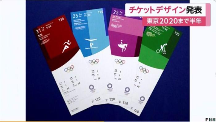 2020東京奧運賽事門票樣品公布:藍色基調配項目圖標及場館外觀