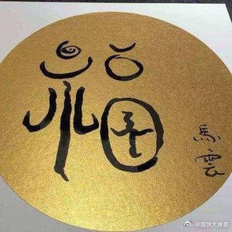支付宝高清福字福卡图片大全 2020马云的福字必出敬业福攻略(2)