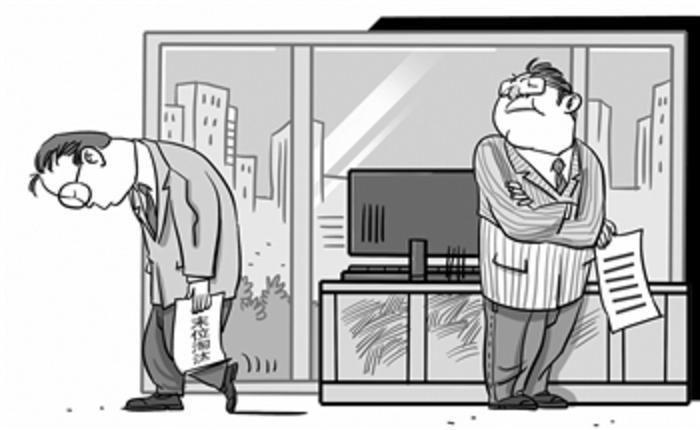 調崗降薪、末位淘汰…企業花式裁員有多少套路?