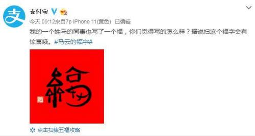 马云的福字沾福卡官宣有惊喜 扫马云的鼠年福字图出沾福卡