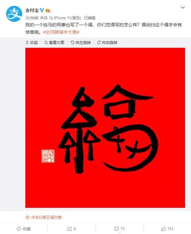 马云的新福字出炉是怎样的 2020马云福字图片分享