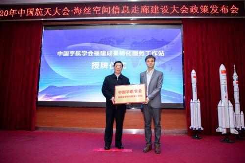 2020年中国航天大会•海丝空间信息走廊建设大会政策发布会在福州举行