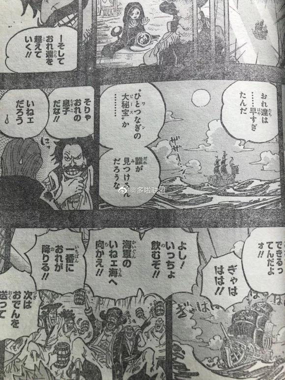 海贼王漫画968话鼠绘最新情报 罗杰的儿子!海贼王968话最新情报图文分析