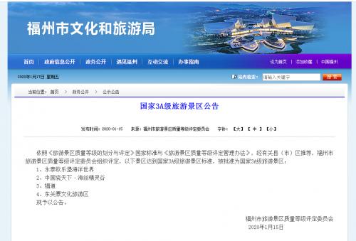 超赞!福道获评国家3A级旅游景区