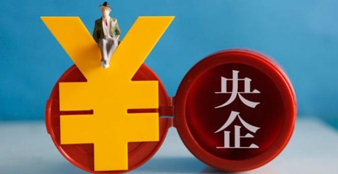 國資委再出央企監管細則 提示風險警示問題