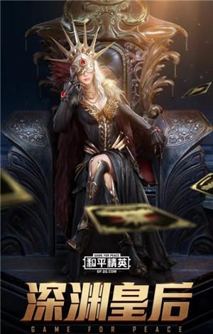 和平精英凝视深渊军需宝箱奖励介绍 和平精英深渊皇后获取方法