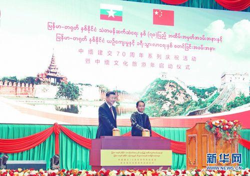 習近平出席中緬建交70周年系列慶祝活動暨中緬文化旅游年啟動儀式