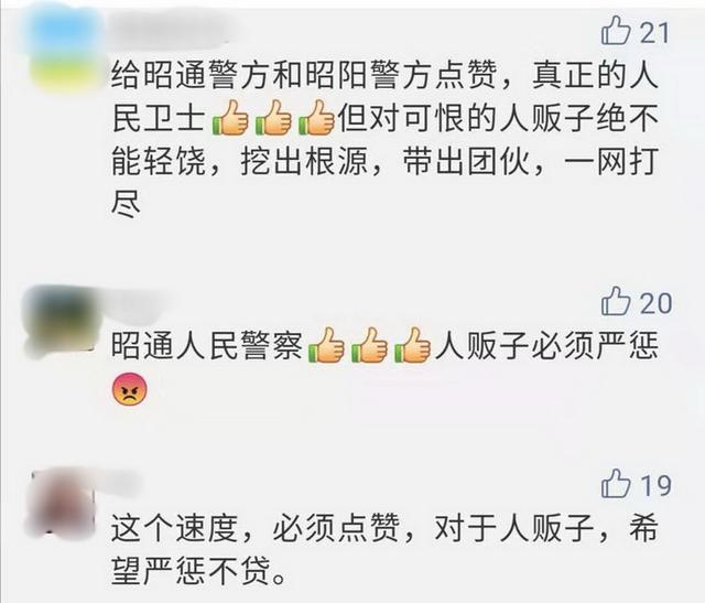 云南被拐女孩被救!警方26小时破案,引来群众点赞一片