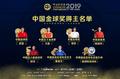 武磊获中国金球奖怎么回事 武磊个人资料图片