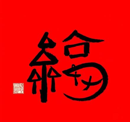 马云最新手写福字必出敬业福 福字图片最新2020 敬业福图片大全