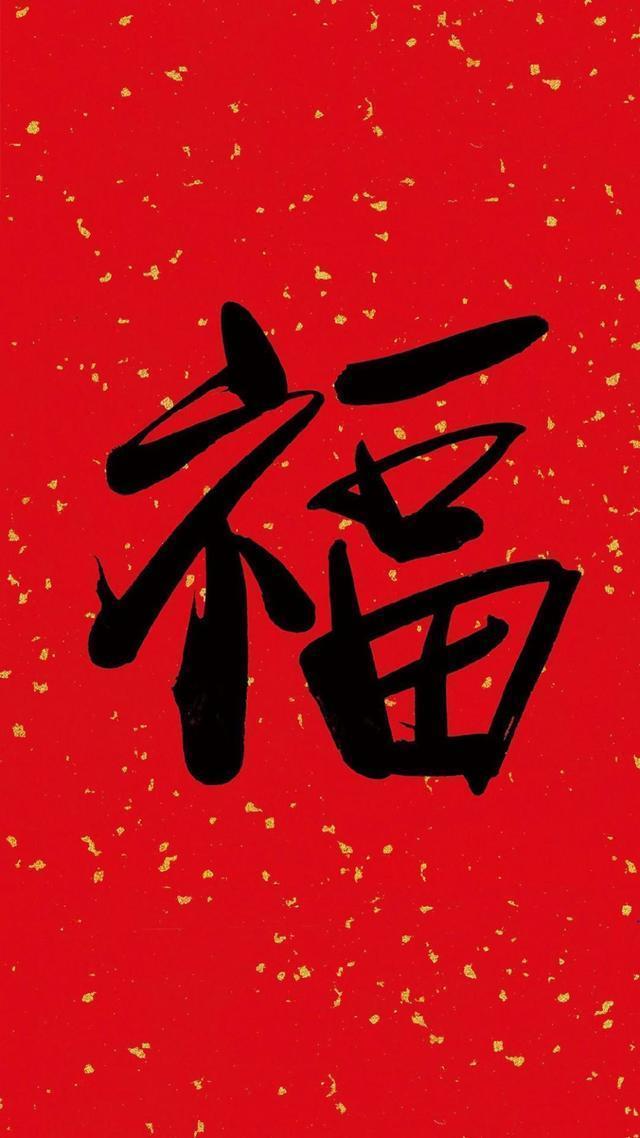 高清福字图片大全2020 扫马云手写的福字图必出敬业福