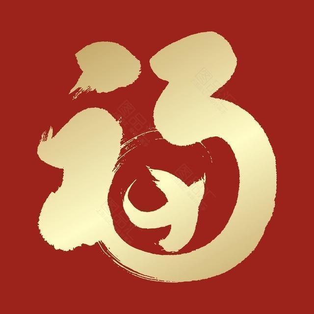 支付宝五福福字福卡图片大全 2020五福福卡获取方式攻略 全家福敬业福马云必出福字福满全球玩法