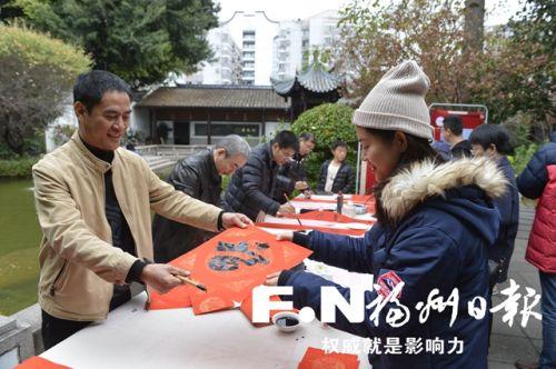 """福州""""书赠春联公益活动""""在林则徐纪念馆举行"""