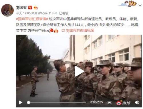 国乒军训汇报表演 马龙丁宁担任护旗手