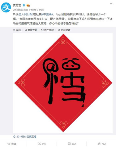 马云手写福必出全家福敬业福卡!支付宝2020年集五福最新攻略(3)